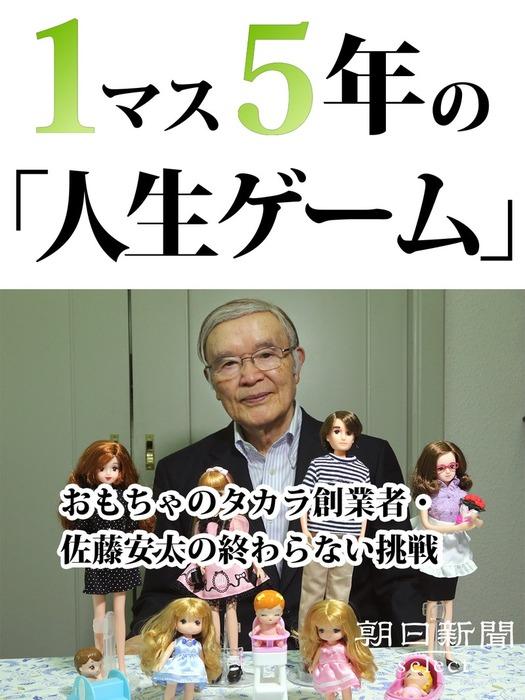 1マス5年の「人生ゲーム」 おもちゃのタカラ創業者・佐藤安太の終わらない挑戦拡大写真