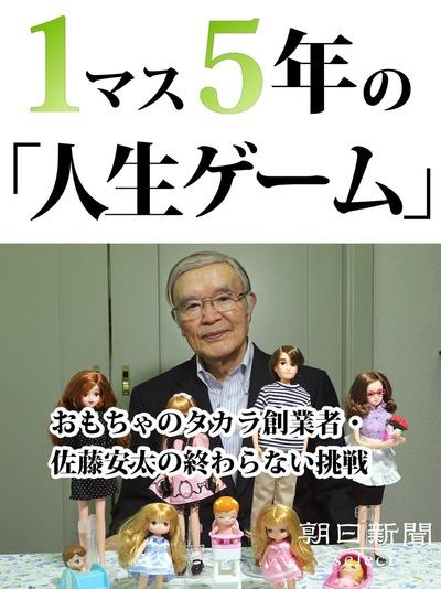1マス5年の「人生ゲーム」 おもちゃのタカラ創業者・佐藤安太の終わらない挑戦-電子書籍