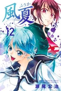風夏(12)-電子書籍