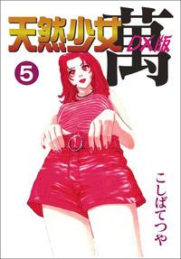 天然少女萬DX版 5巻
