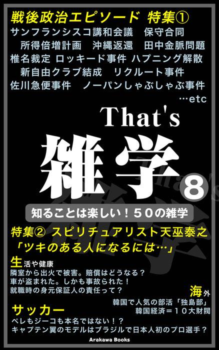 That's 雑学8~「戦後政治エピソード」特集etc-電子書籍-拡大画像