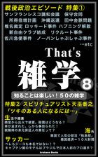That's 雑学(Arakawa Books)