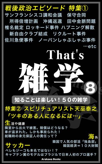 That's 雑学8~「戦後政治エピソード」特集etc-電子書籍