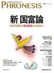 フロネシス 「新」国富論-電子書籍