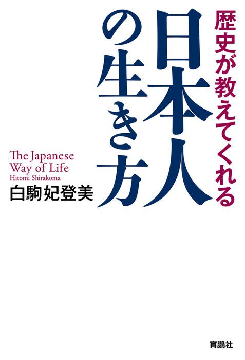 歴史が教えてくれる 日本人の生き方拡大写真