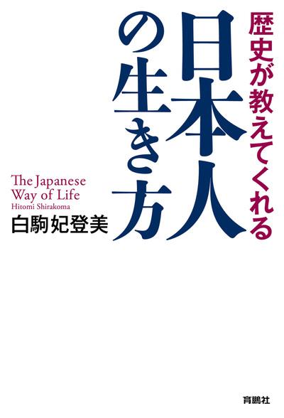 歴史が教えてくれる 日本人の生き方-電子書籍