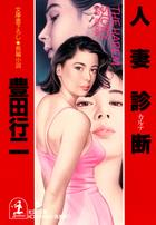 人妻(光文社文庫)