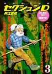 特殊秘密部隊セクションD (3) 名も無き兵士壊滅作戦-電子書籍