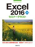 Excel 2016 応用 セミナーテキスト-電子書籍