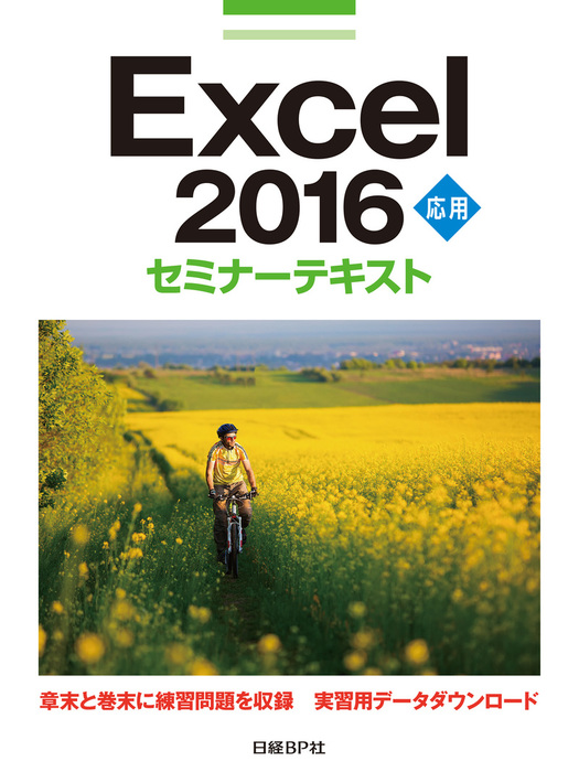 Excel 2016 応用 セミナーテキスト拡大写真