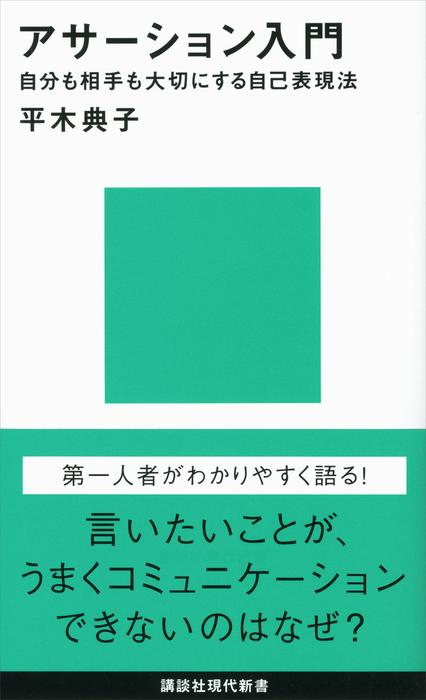 アサーション入門――自分も相手も大切にする自己表現法-電子書籍-拡大画像