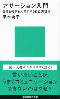 アサーション入門――自分も相手も大切にする自己表現法-電子書籍