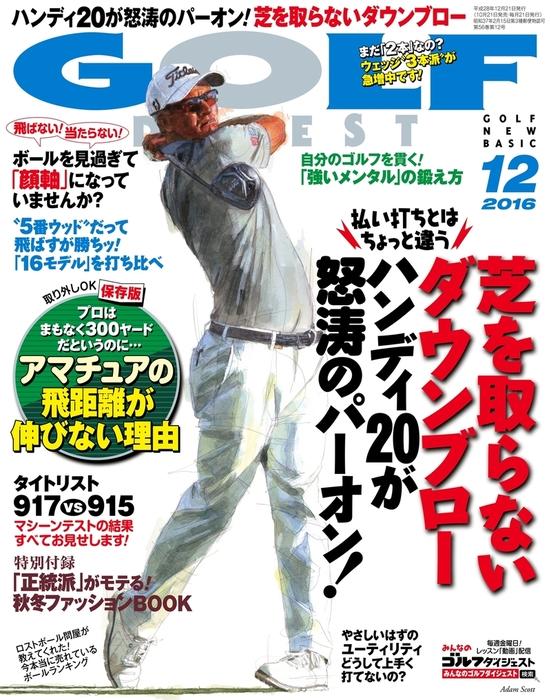 ゴルフダイジェスト 2016.12月号拡大写真