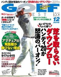 ゴルフダイジェスト 2016.12月号-電子書籍