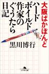 大阪ばかぼんど ハードボイルド作家のぐうたら日記-電子書籍