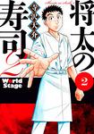将太の寿司2 World Stage(2)-電子書籍
