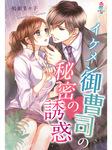 イケメン御曹司の秘密の誘惑-電子書籍