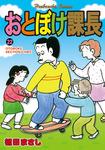 おとぼけ課長 22巻-電子書籍
