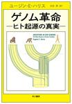ゲノム革命―ヒト起源の真実―-電子書籍