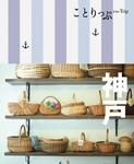 ことりっぷ 神戸-電子書籍