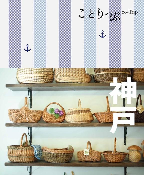 ことりっぷ 神戸-電子書籍-拡大画像