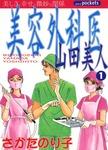 美容外科医 山田美人 1巻-電子書籍