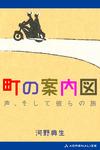 町の案内図 声、そして彼らの旅-電子書籍