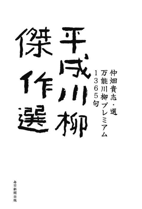 平成川柳傑作選 万能川柳プレミアム1365句拡大写真