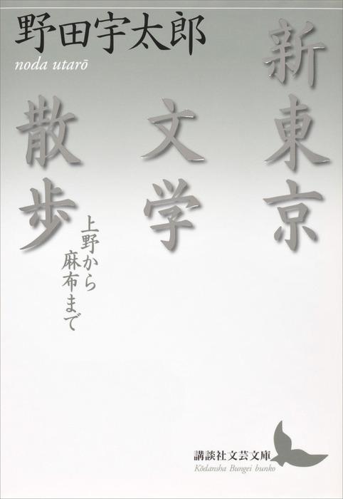 新東京文学散歩 上野から麻布まで-電子書籍-拡大画像