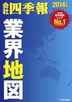 会社四季報業界地図2014年版-電子書籍
