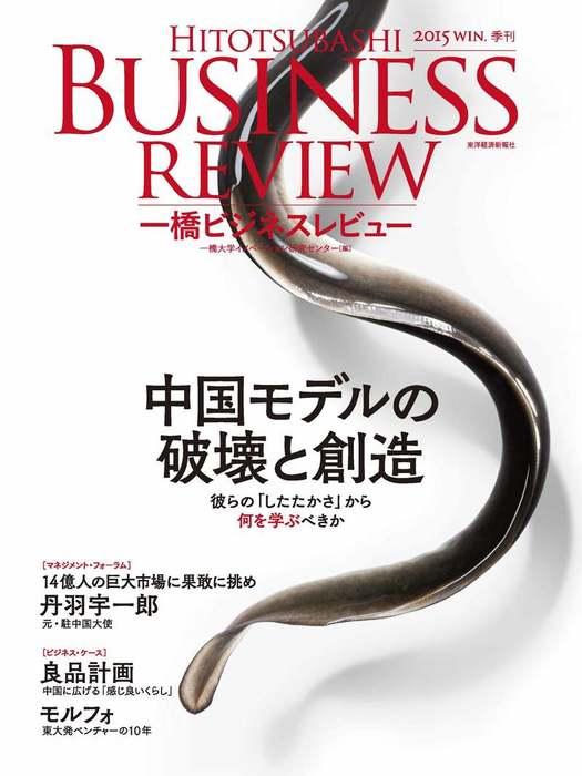 一橋ビジネスレビュー 2015 Winter(63巻3号)拡大写真