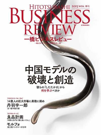 一橋ビジネスレビュー 2015 Winter(63巻3号)-電子書籍