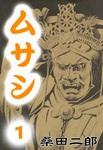 ムサシ (1) 五輪の書より-電子書籍