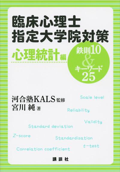 臨床心理士指定大学院対策 鉄則10&キーワード25 心理統計編-電子書籍