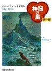 神秘の島(第一部)-電子書籍