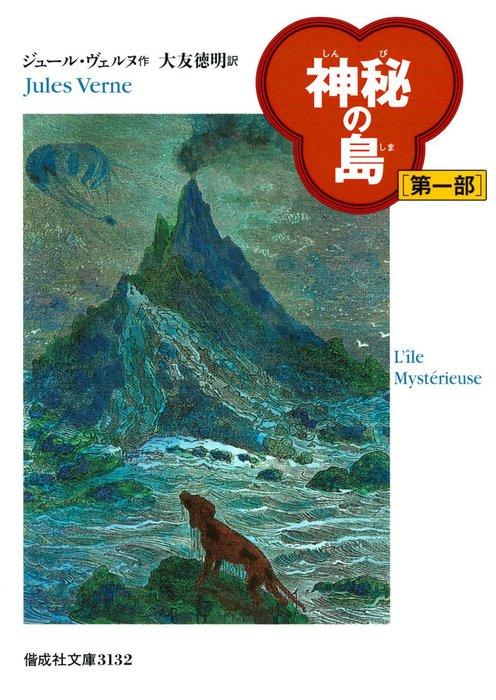 神秘の島(第一部)-電子書籍-拡大画像