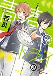 青春Re:トライ 2巻-電子書籍