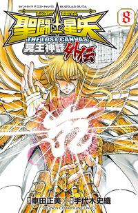 聖闘士星矢 THE LOST CANVAS 冥王神話外伝 8