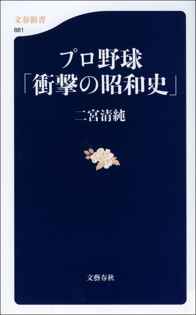 プロ野球「衝撃の昭和史」-電子書籍