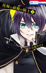 花嫁と祓魔の騎士 3巻-電子書籍
