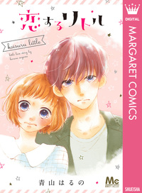 恋するリトル-電子書籍