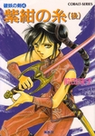 破妖の剣4 紫紺の糸(後編)-電子書籍