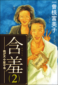 含羞―我が友 中原中也―2巻-電子書籍