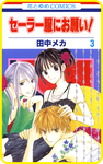 【プチララ】セーラー服にお願い! story13-電子書籍