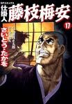 仕掛人 藤枝梅安 17巻-電子書籍