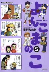 よんこまのこ5-電子書籍