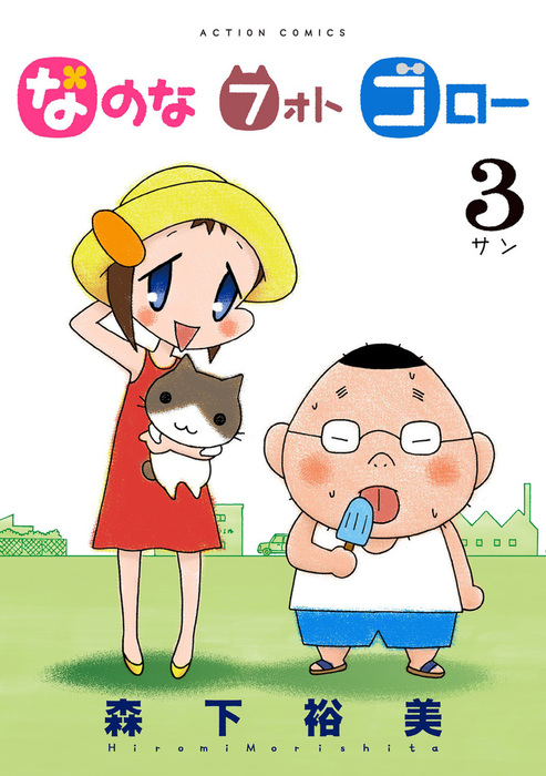 なのな フォト ゴロー / 3拡大写真