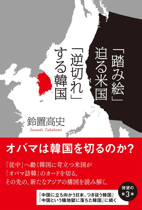 「踏み絵」迫る米国 「逆切れ」する韓国-電子書籍-拡大画像