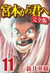 宮本から君へ [完全版] 11-電子書籍