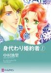 身代わり婚約者 1-電子書籍